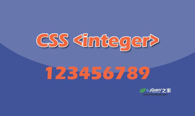 CSS属性参考 | <integer>