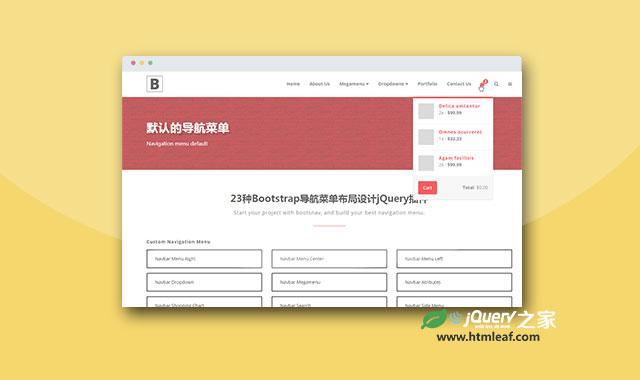 23种Bootstrap导航菜单布局设计jQuery插件