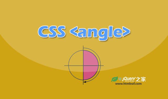 CSS属性参考 | <angle>