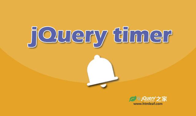 简单实用的jQuery计时器插件