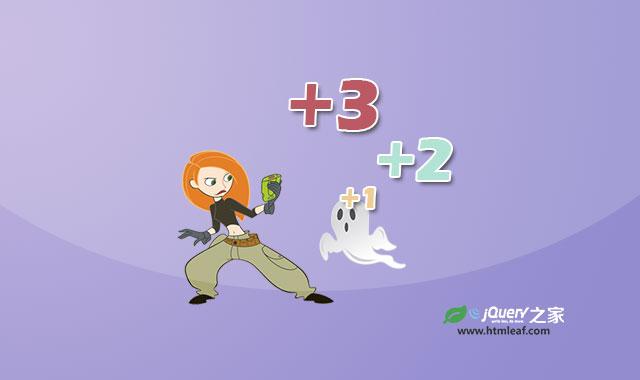 类似电子游戏积分增加减少特效的jQuery数字动画插件