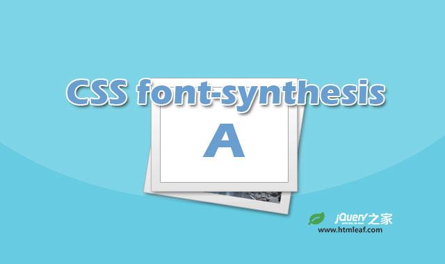 CSS属性参考   font-synthesis