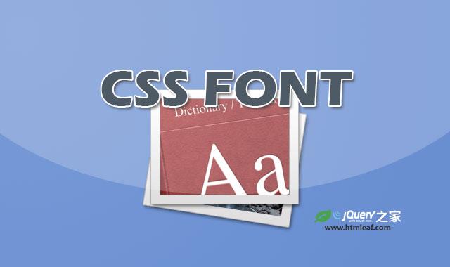 CSS属性参考   font