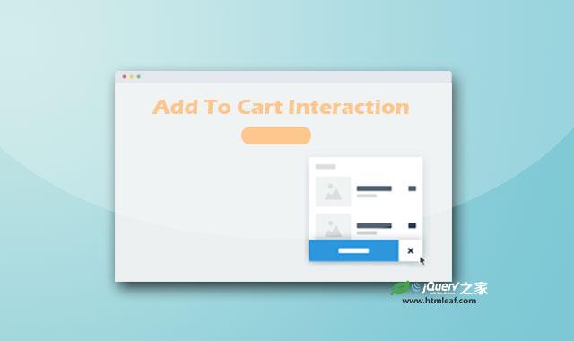 jQuery和CSS3创意添加到购物车动画特效
