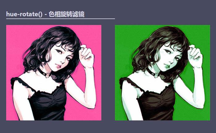 CSS hue-rotate()色相旋转滤镜的效果
