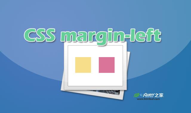CSS属性参考   margin-left