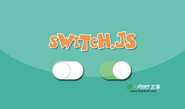 Switch.js-iOS样式滑动开关按钮JS插件