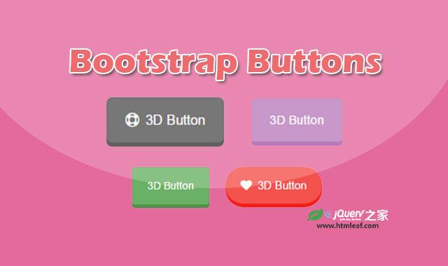 Bootstrap超酷3D按钮设计效果