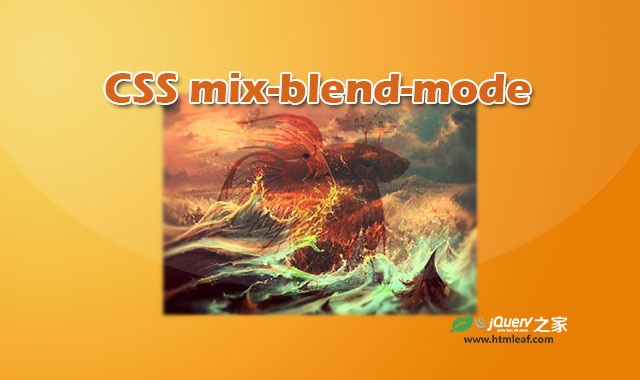 CSS属性参考 | mix-blend-mode