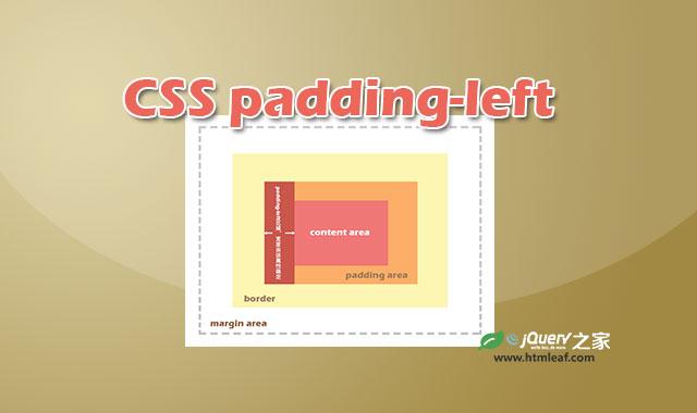 CSS属性参考 | padding-left