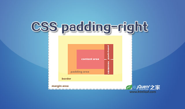CSS属性参考 | padding-right