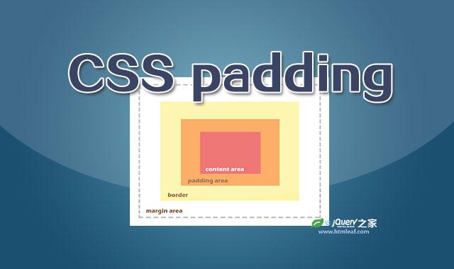 CSS属性参考 | padding
