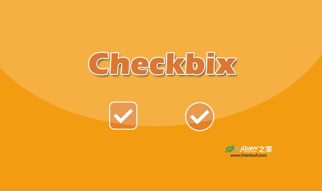 轻量级纯Javascript复选框checkbox动画插件