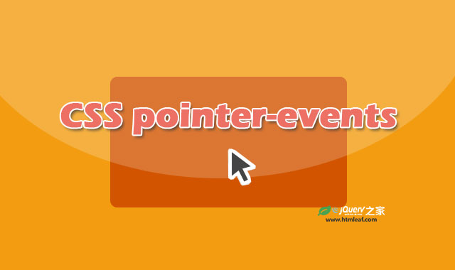 CSS属性参考 | pointer-events