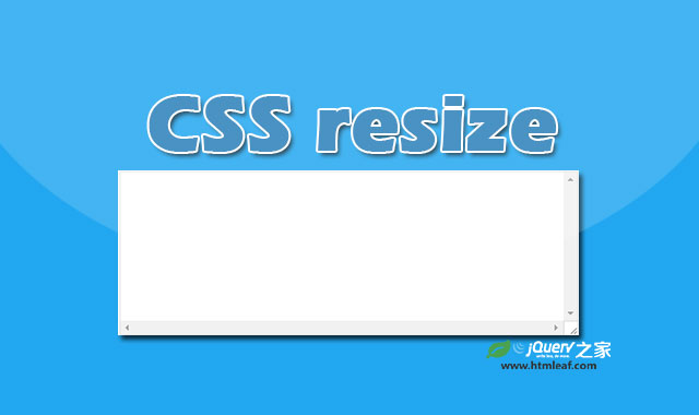 CSS属性参考 | resize