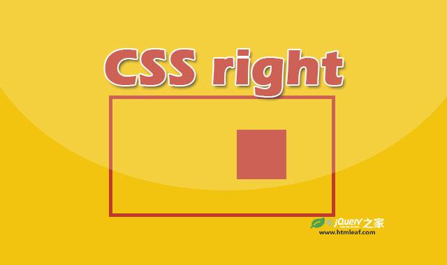 CSS属性参考 | right