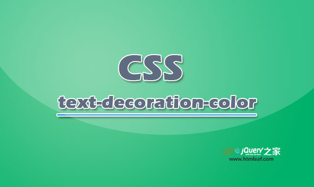 CSS属性参考 | text-decoration-color