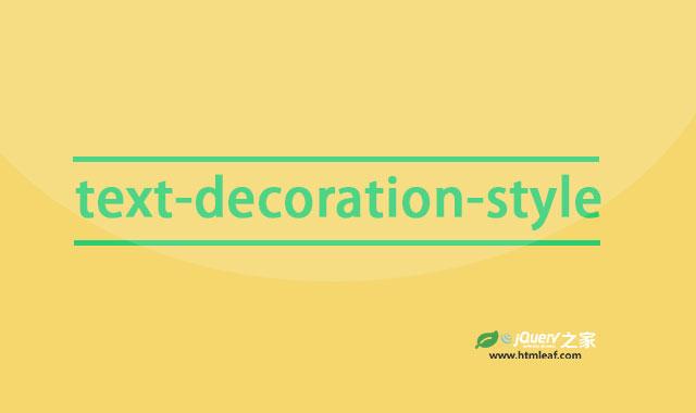 CSS属性参考 | text-decoration-style