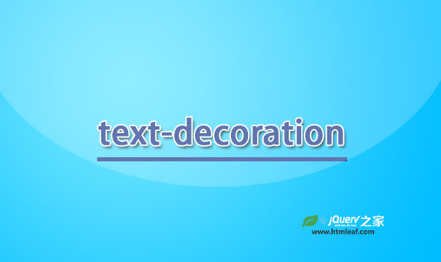 CSS属性参考 | text-decoration