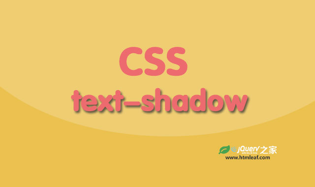 CSS属性参考 | text-shadow