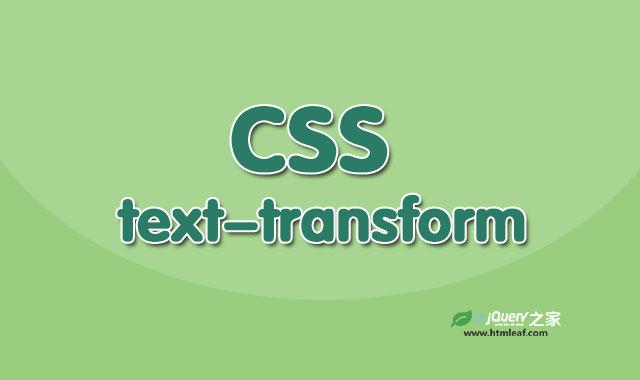 CSS属性参考 | text-transform