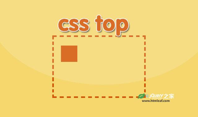 CSS属性参考 | top