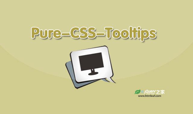 HTML5跨浏览器纯CSS工具提示特效