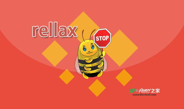 rellax-纯js轻量级滚动视觉差特效插件