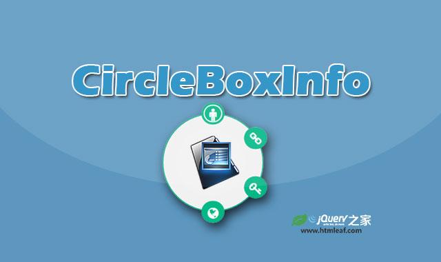 jQuery圆形循环信息展示插件