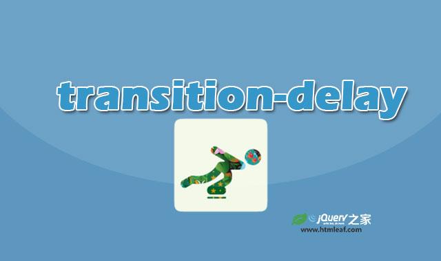 <b>CSS属性参考 | transition-delay</b>