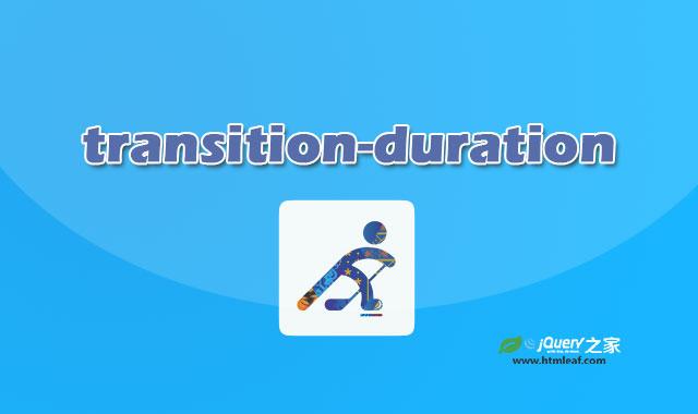 <b>CSS属性参考 | transition-duration</b>