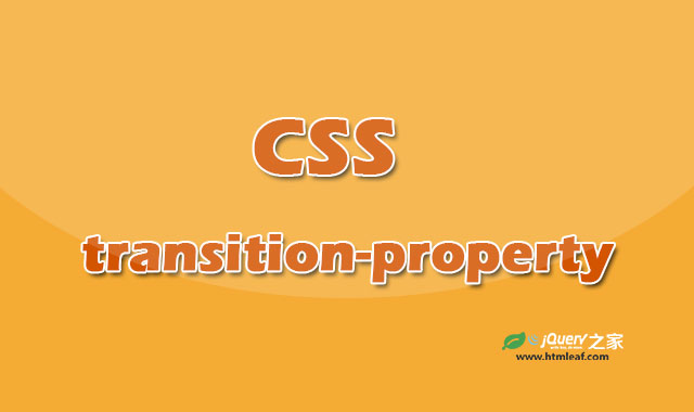 <b>CSS属性参考 | transition-property</b>