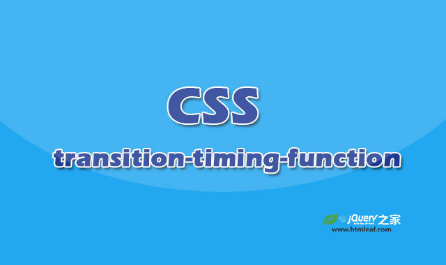 <b>CSS属性参考 | transition-timing-function</b>