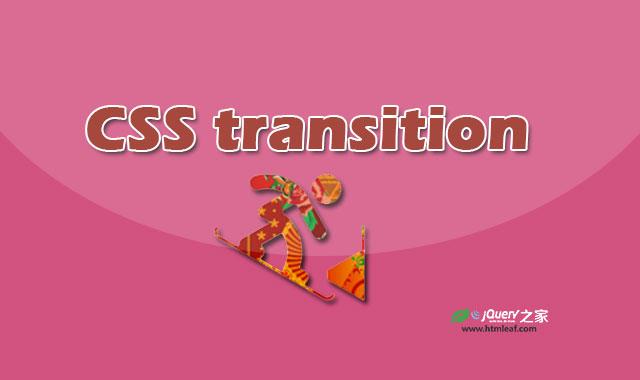 CSS属性参考 | transition