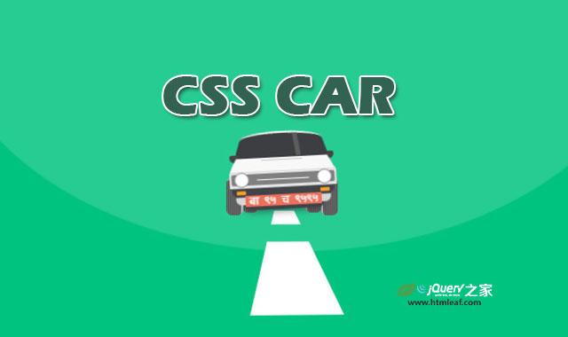纯CSS3制作逼真的汽车运动动画