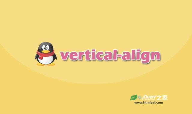 <b>CSS属性参考 | vertical-align</b>