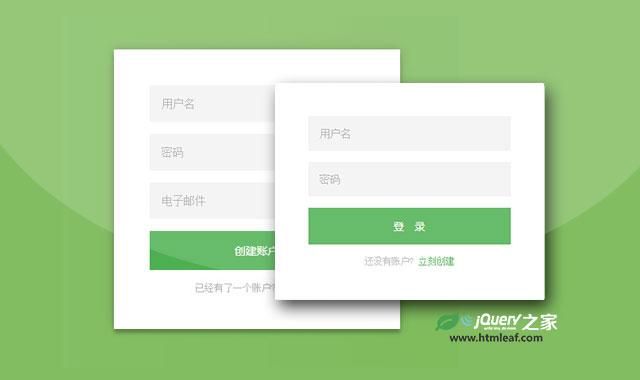 带摇晃特效的扁平风格登录注册表单界面