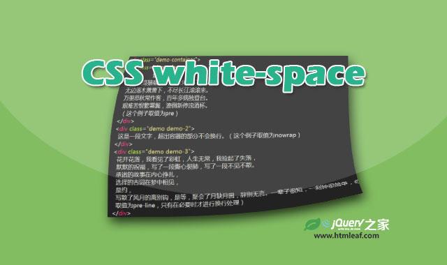 <b>CSS属性参考 | white-space</b>