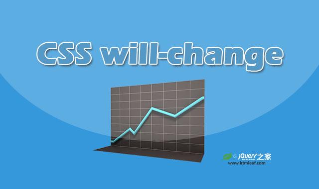 CSS属性参考 | will-change