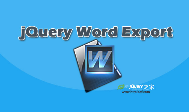 可将网页内容导出到word文档的jQuery插件