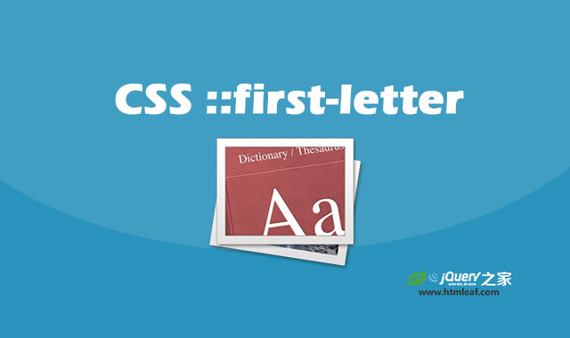 ::first-letter | CSS属性参考