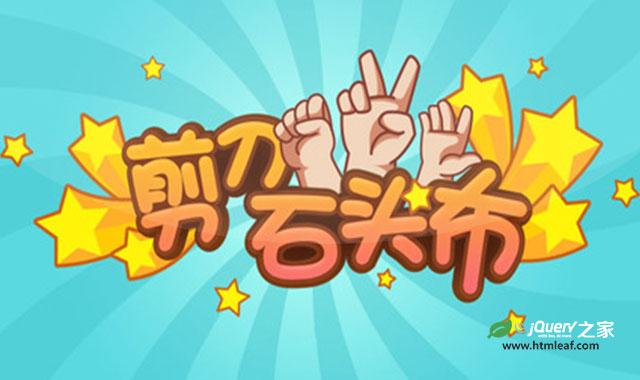 HTML5剪刀石头布小游戏