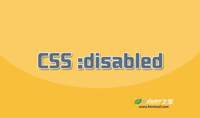<b>:disabled | CSS属性参考</b>