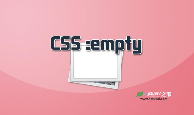 :empty | CSS属性参考