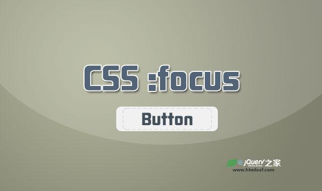 :focus | CSS属性参考