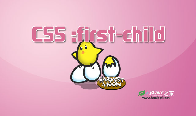 :first-child | CSS属性参考