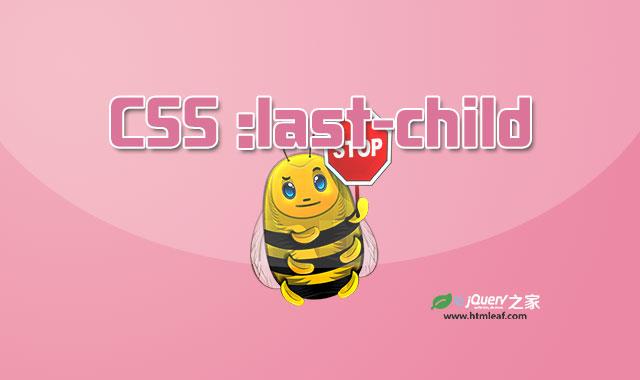 :last-child | CSS属性参考
