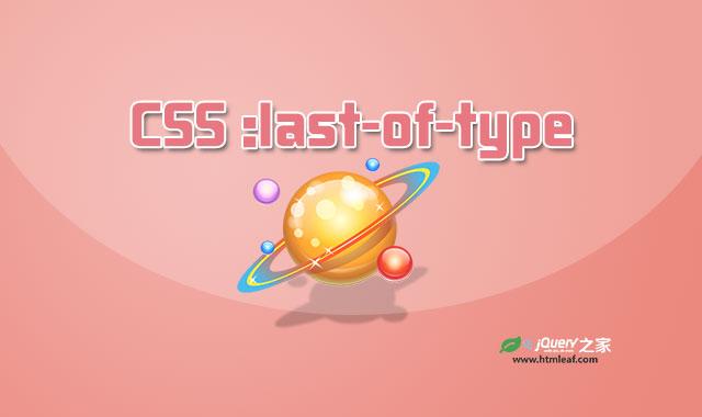 :last-of-type | CSS属性参考