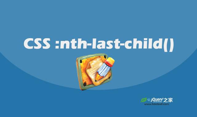:nth-last-child() | CSS属性参考