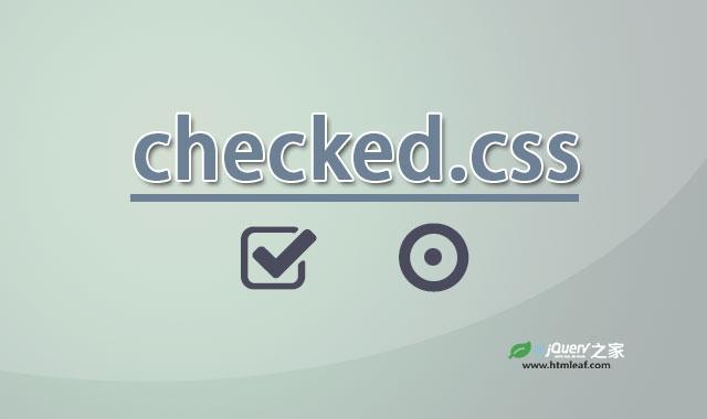 checked.css-超酷CSS3复选框和单选按钮点击动画库